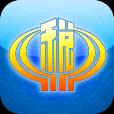 天津电子税务局app新版v7.5.23安卓版