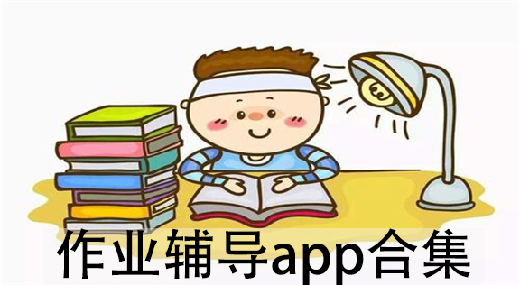 作业辅导app合集