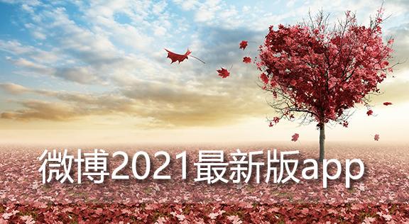 微博2021APP版本合集