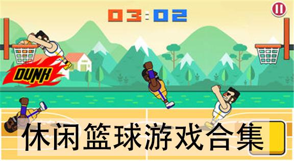 休闲篮球游戏合集