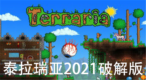 泰拉瑞��2021破解版