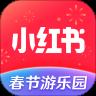 小红书请回答2021直播答题appv6.79.0安卓版
