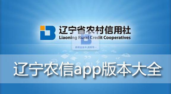 辽宁农信app版本大全