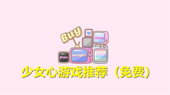 少女心游戏推荐(免费)