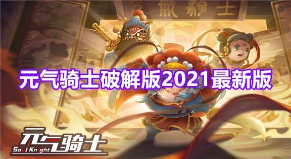 元气骑士2021最新破解版本合集