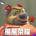 熊熊荣耀游戏官方最新版v0.5安卓版