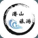 潜山旅游2021官方appv1.1.9最新版