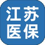 江苏医保缴费app官方版v2.0.5安卓版