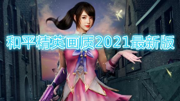和平精英画质2021
