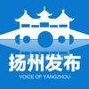 扬州发布app官方版v2.1.1安卓版