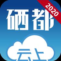 云上硒都app官方手机版v1.1.3安卓版