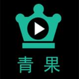 青果视频app安卓版v1.0.0官方版