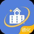 德化智慧教育平台app官方版v2.7.5最新版