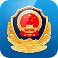重庆公安警快办app官方最新版v1.26.0 安卓最新版