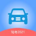 驾考2021app官方版1.0