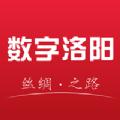 数字洛阳appv1.0.0安卓版