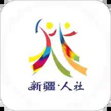 新疆智慧人社app手�C版v2.2.4 官方