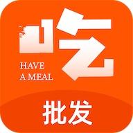 吃饭咯批发外卖点餐平台v1.0.4安卓版