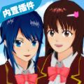 樱花校园模拟器雪人版服装中文版v1