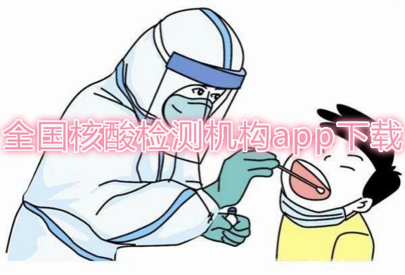 核酸检测app