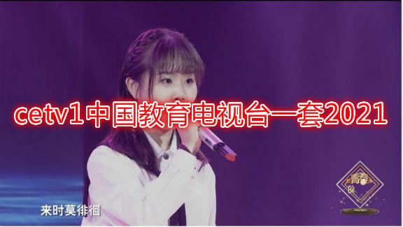 中国教育电视台app