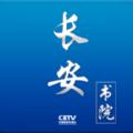 2020长安书院同上一堂课安卓版v2.1.3