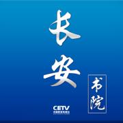 cetv1中国教育电视台一套直播app2021最新