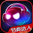 音跃球球节奏达人破解版v1.2.12安卓版