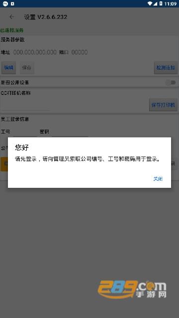 聚宝库工票系统苹果手机ios版