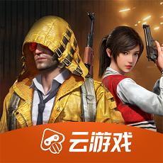 和平精英云游戏下载安装正版手机官方版v4.0.0.1039803 安卓版