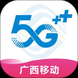 广西移动和掌桂app下载2021最新版v6.71官方安卓版