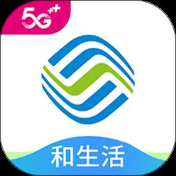 河北移动和生活app下载2021最新版v4.8.0官方安卓版