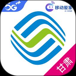 甘肃移动和陇原app下载2021最新版v5.2.6官方安卓版