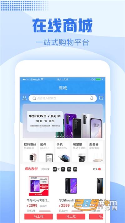 浙江移动手机营业厅app下载2021最新版