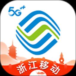 浙江移动手机营业厅app下载2021最新版v7.4.1官方安卓版