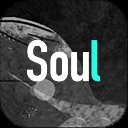 灵魂soul语音聊天社交v4.2.0最新版