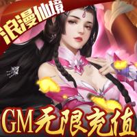 风云七剑GM福利版送万抽特权v1.0.0安卓版