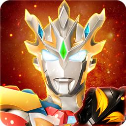 2021奥特曼宇宙英雄下载安装(最新版)v1.2.9安卓版
