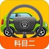 科目二模拟驾驶学车app手机版免费安卓版v1.6.8安卓版