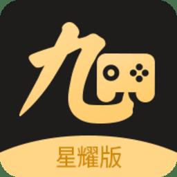 九四玩游戏盒子app星耀版v3.0.21813 安卓版