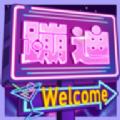 酒吧模拟器游戏中文版安卓免费版v1.0.0安卓版