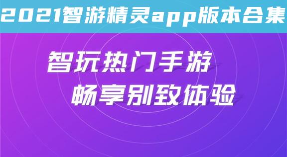2021智游精灵app版本合集
