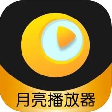 月亮播放器ios在线安装包最新官方版v1.0.0iPhone版