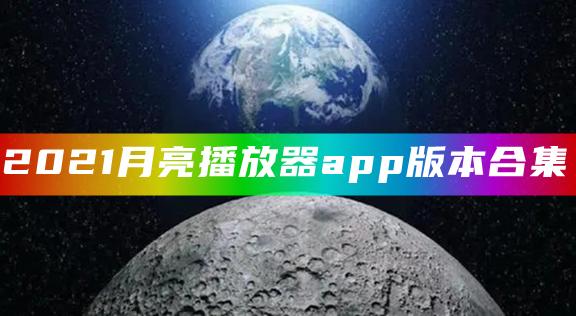 2021月亮播放器app版本合集