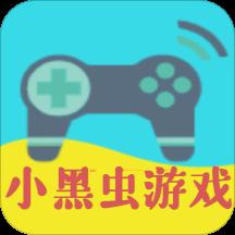 小黑虫游戏盒子app官方手机版v1.0.0安卓版