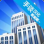 摩天大厦打造记游戏汉化安卓版v1.0.4安卓版