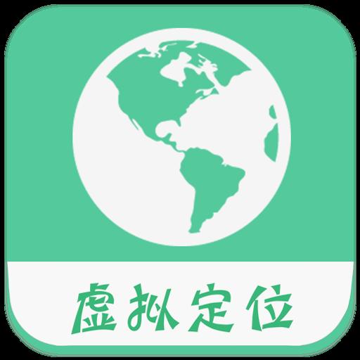 虑似定位精灵app下载苹果ios版v2.53.2 最新版