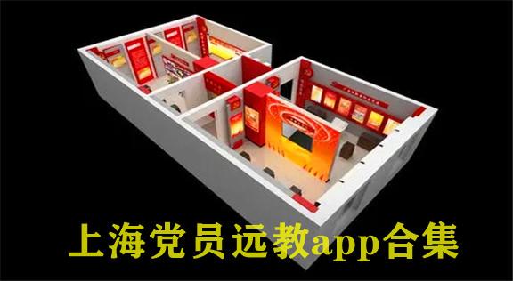 上海党员远教app合集