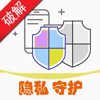 隐私守护精灵app苹果最新版v1.0.2iPhone版