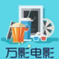 万影电影免费版v6.8.3安卓版